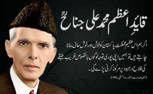 Quaid-e-Azam-Important-Quotes-for-Nation (1)